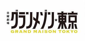 日曜劇場『グランメゾン東京』