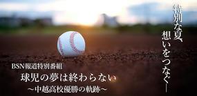 BSN報道特別番組「中越高校野球特番」