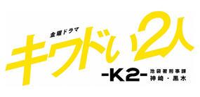 金曜ドラマ『キワドい2人-K2- 池袋署刑事課神崎・黒木』