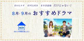 #わたナギ #MIU404 #半沢直樹 だけじゃない!8月・9月のおすすめドラマ