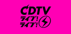 CDTV ライブ! ライブ!