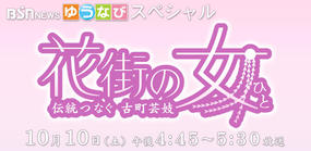 BSN NEWS ゆうなびスペシャル「花街の女(ひと)」~伝統つなぐ 古町芸妓~