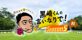 黒崎くんの言いなりで!Season5 秋