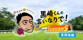 黒崎くんの言いなりで!Season5【夏開催編】