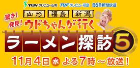 山形・福島・新潟 ウドちゃんが行く 驚き!発見!ラーメン探訪5