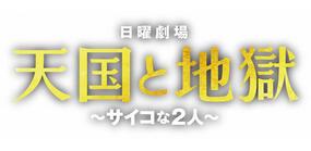 日曜劇場『天国と地獄 〜サイコな2人〜』