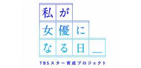 TBSスター育成プロジェクト『私が女優になる日_』