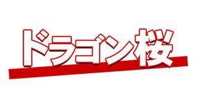 2005年版「ドラゴン桜」再放送決定!!