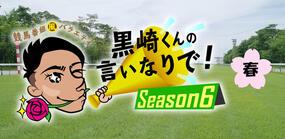 黒崎くんの言いなりで!Season6 春