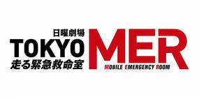 日曜劇場『TOKYO MER~走る緊急救命室~』