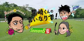 黒崎くんの言いなりで!Season6 夏