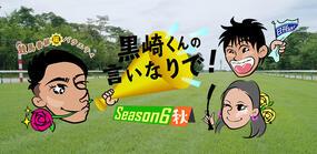 黒崎くんの言いなりで!Season6 秋