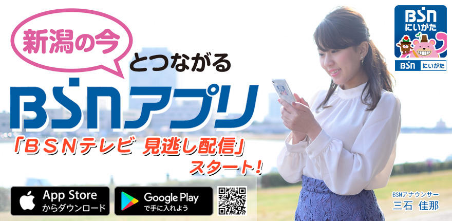 【BSNアプリ限定】BSNテレビ 見逃し配信スタート!イメージ