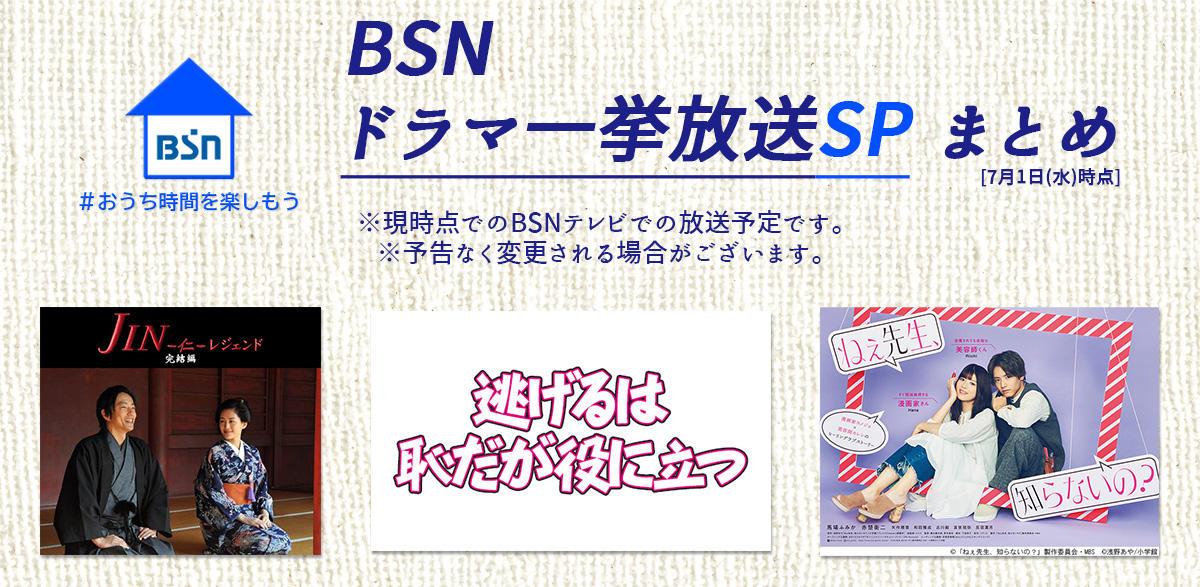 おうち時間を楽しもう! BSNドラマ一挙放送SP まとめ