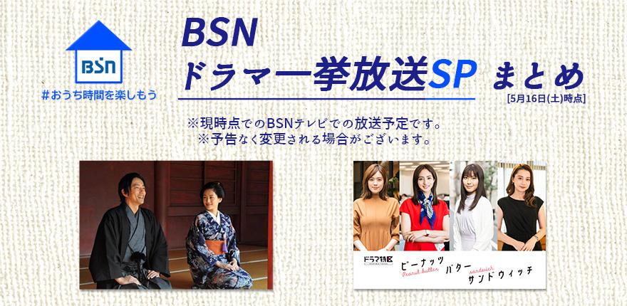 おうち時間を楽しもう! BSNドラマ一挙放送SP まとめイメージ