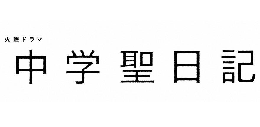 火曜ドラマ『中学聖日記』
