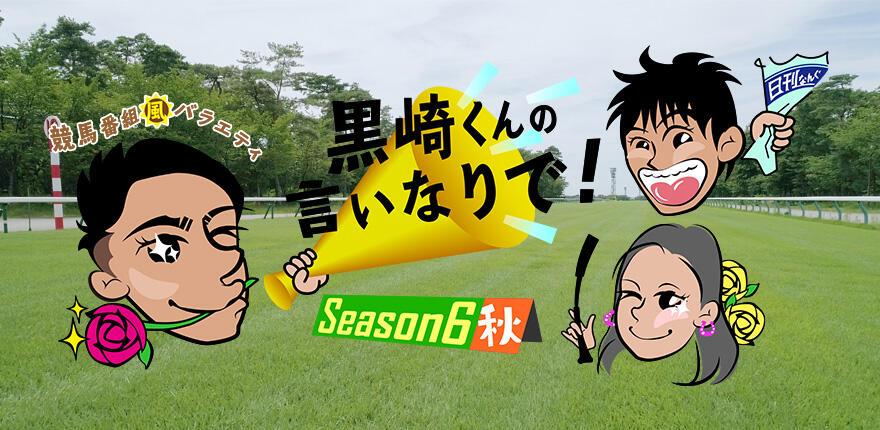 黒崎くんの言いなりで!Season6 秋イメージ