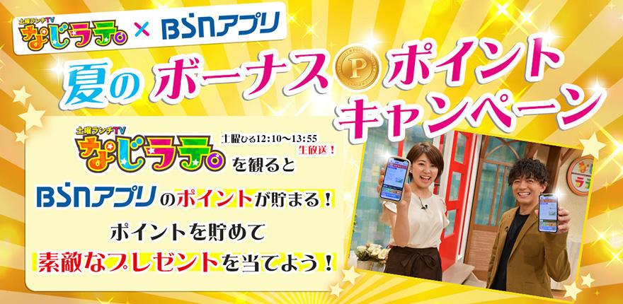 なじラテ。×BSNアプリ 夏のボーナスポイントキャンペーンイメージ