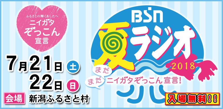 イベント BSN夏ラジオ2018 まだまだニイガタぞっこん宣言イメージ