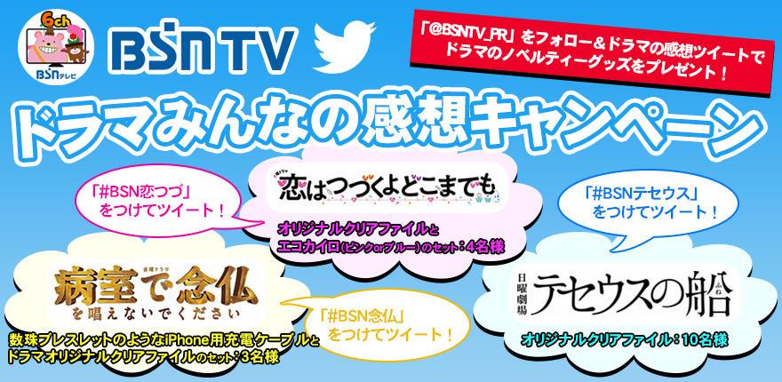 BSN TV ドラマみんなの感想キャンペーンイメージ