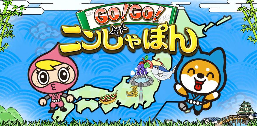 Go!Go!ニンじゃぽんイメージ