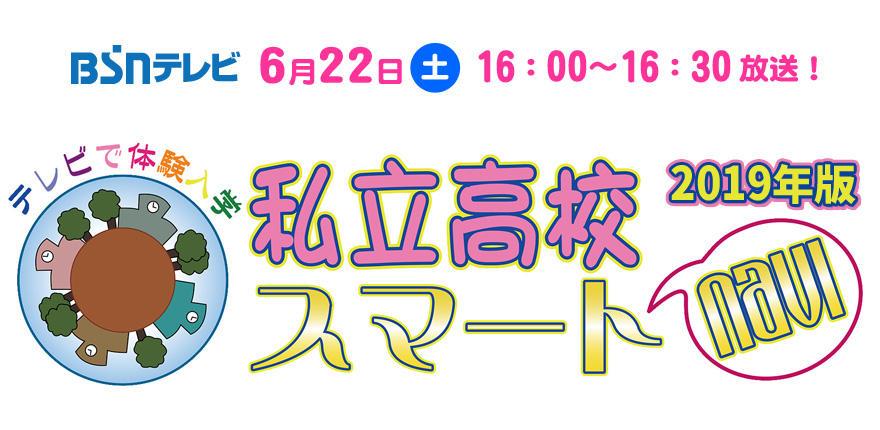 新潟の私立高校スマートNAVI2019