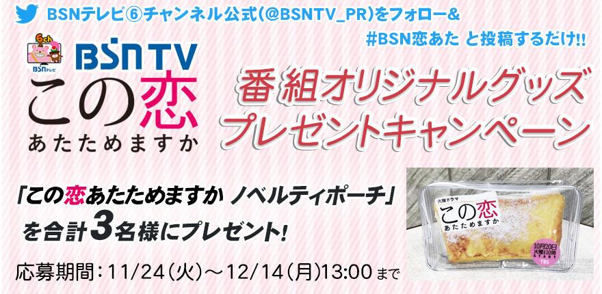 火曜ドラマ『この恋あたためますか』番組オリジナルグッズ プレゼントキャンペーンイメージ