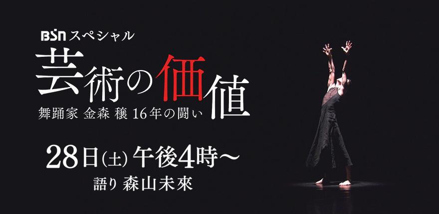 BSNスペシャル「芸能の価値 舞踏家金森穣 16年の戦い」