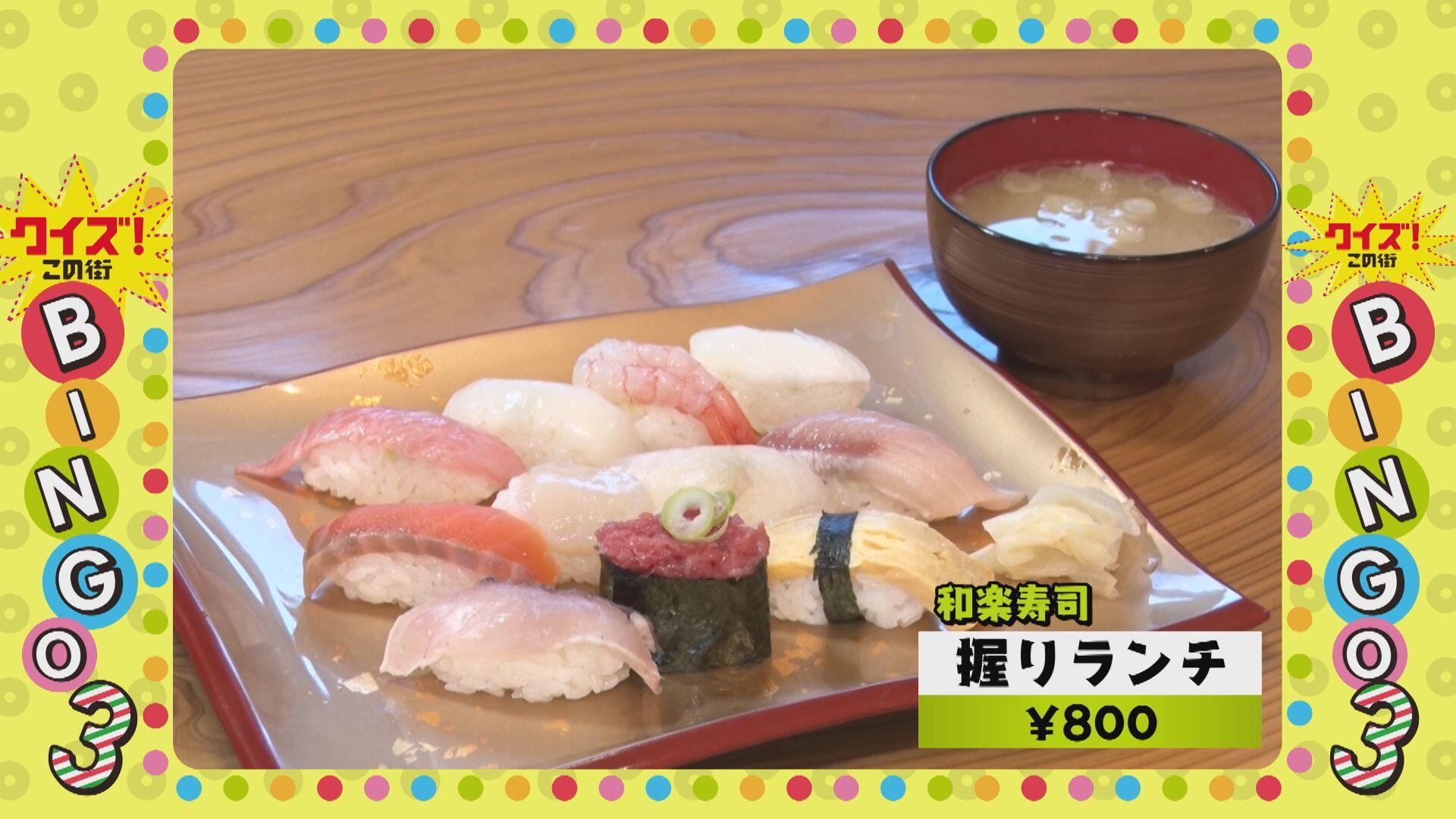 和楽寿司_画像2
