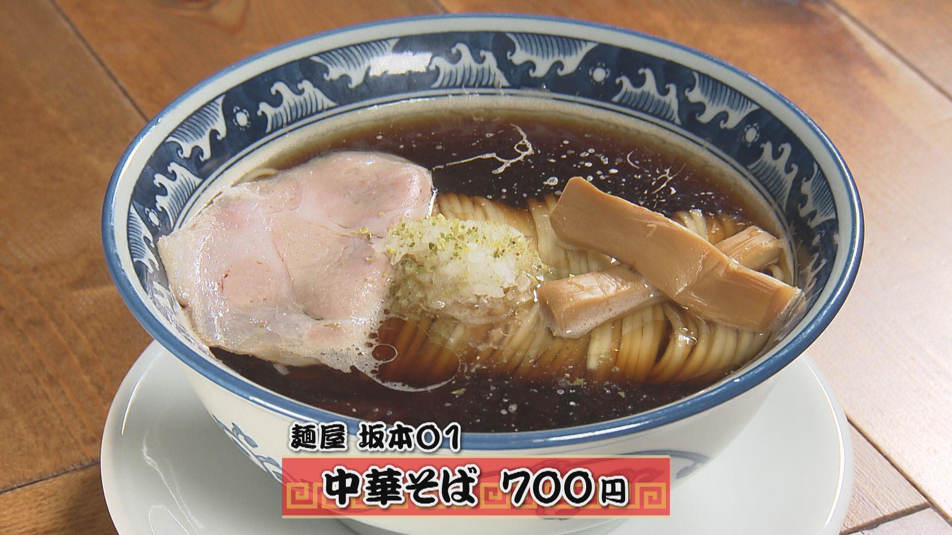 麺屋 坂本01_画像1
