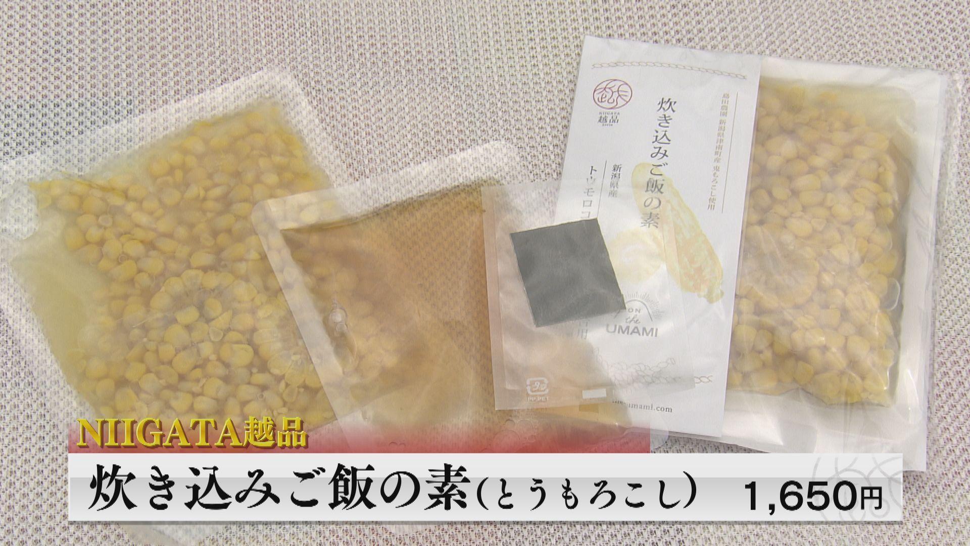 新潟伊勢丹 NIIGATA越品_画像2
