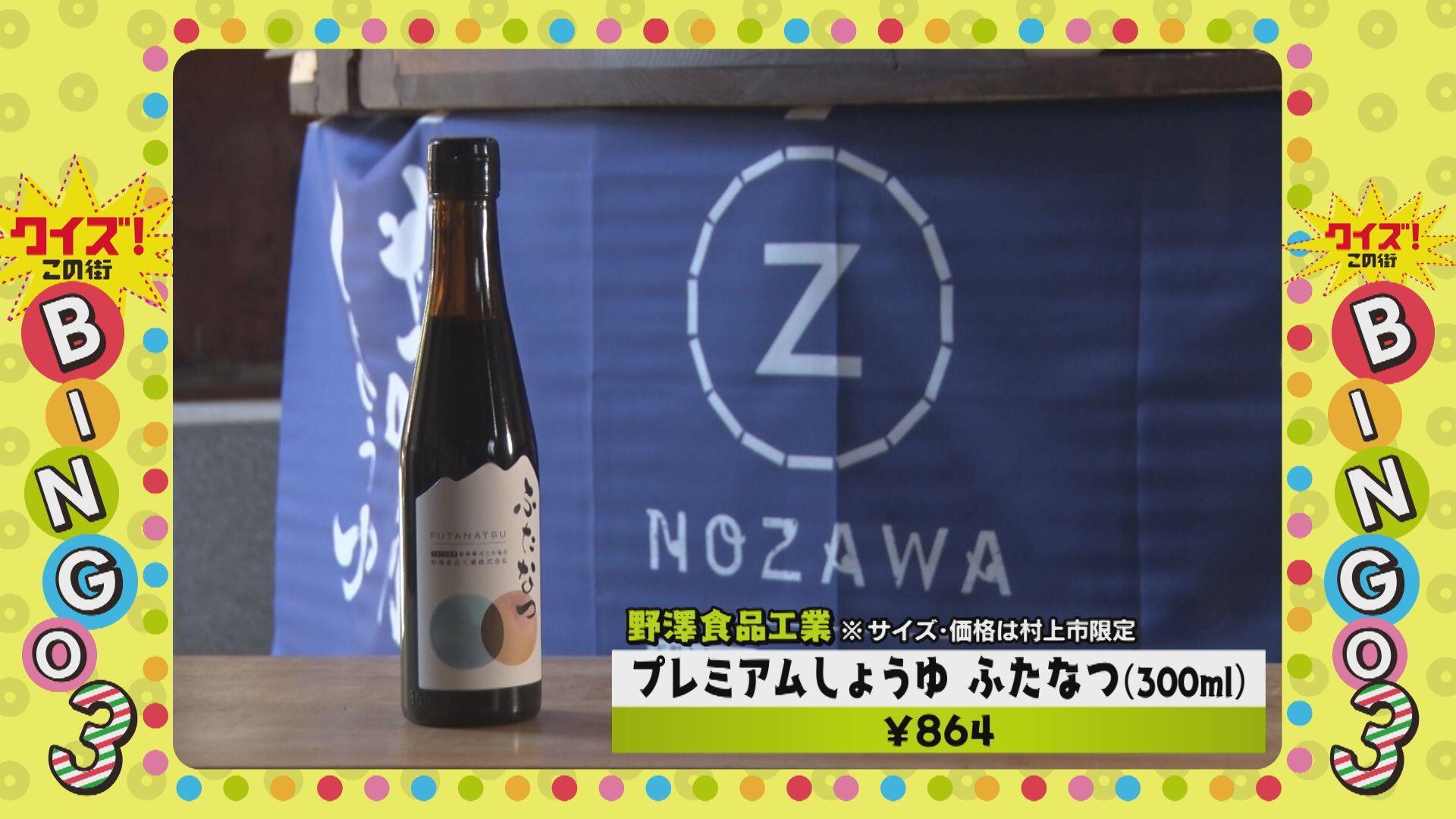 野澤食品工業_画像2