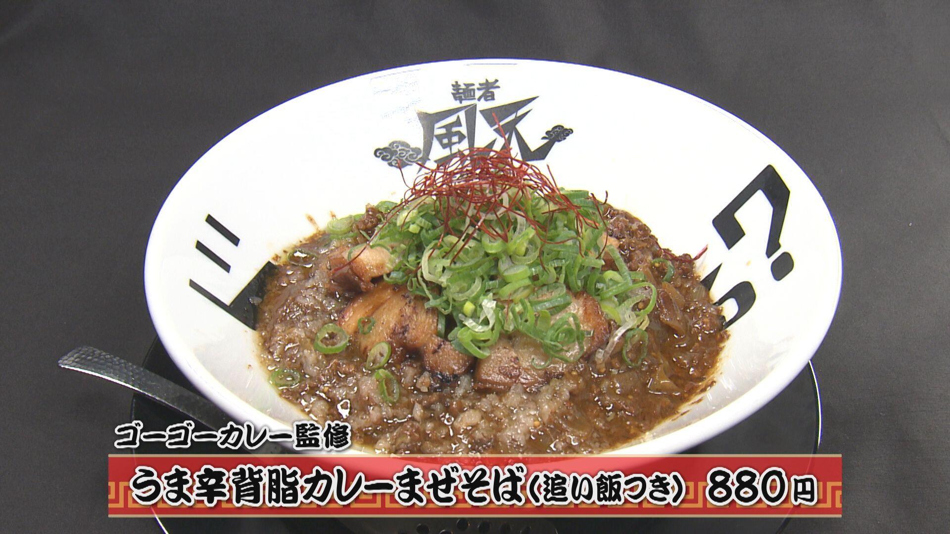 麺者風天_画像1