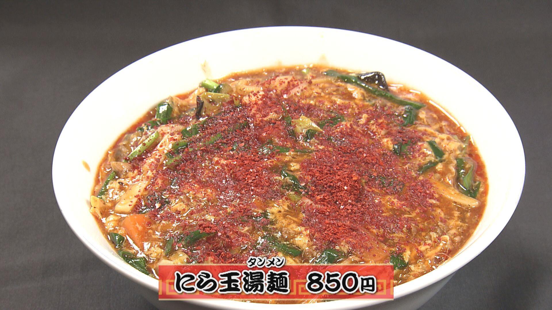 らーめん麺華_画像1