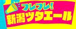 コーナーロゴ