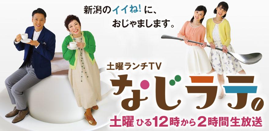 <新番組>土曜ランチTV「なじラテ。」イメージ