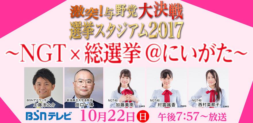 激突!与野党大決戦 選挙スタジアム2017~NGT×総選挙@にいがた~