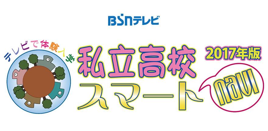 新潟の私立高校スマートNAVI2017