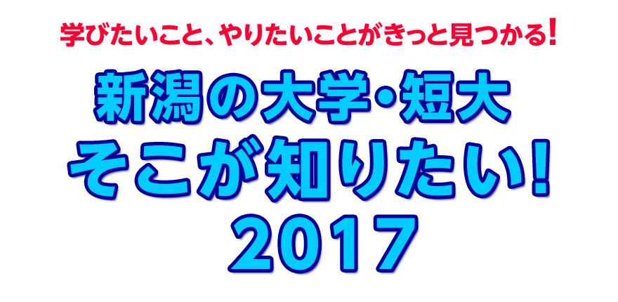 新潟の大学・短大そこが知りたい2017