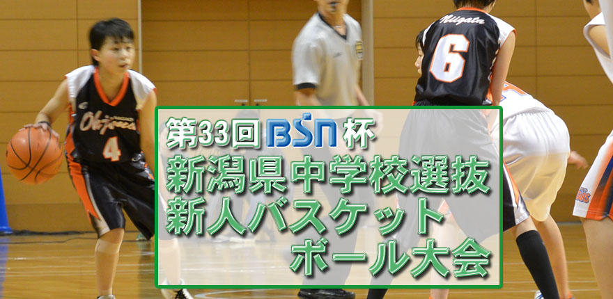 BSNテレビ「第33回BSN杯新潟県中学校選抜新人バスケットボール大会」 男子決勝/女子決勝イメージ