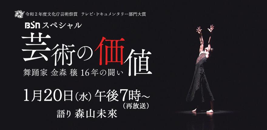 文化庁芸術祭賞大賞 BSNスペシャル「芸能の価値 舞踏家金森穣 16年の戦い」
