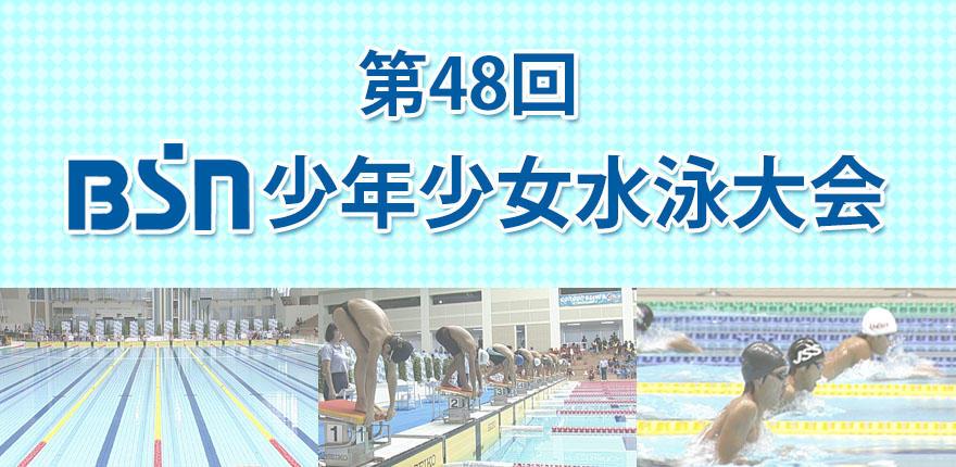 BSNテレビ「第48回 BSN少年少女水泳大会」イメージ