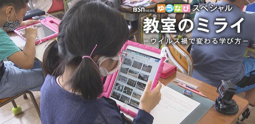 BSN NEWS ゆうなびスペシャル「教室のミライ -ウイルス禍で変わる学び方-」