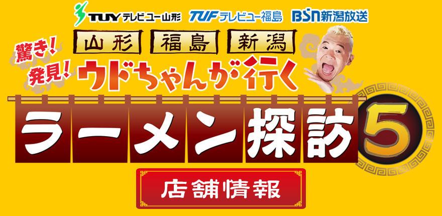 山形・福島・新潟 ウドちゃんが行く 驚き!発見!ラーメン探訪5イメージ
