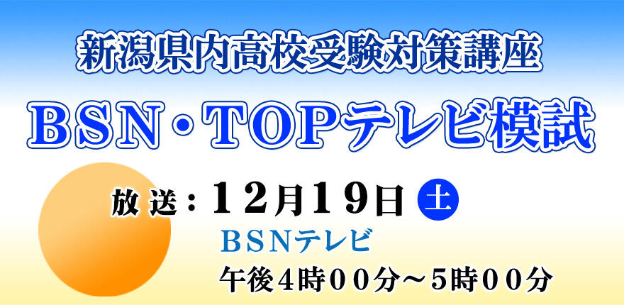 BSN・TOPテレビ模試
