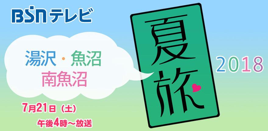 夏旅2018 ~湯沢・魚沼・南魚沼~