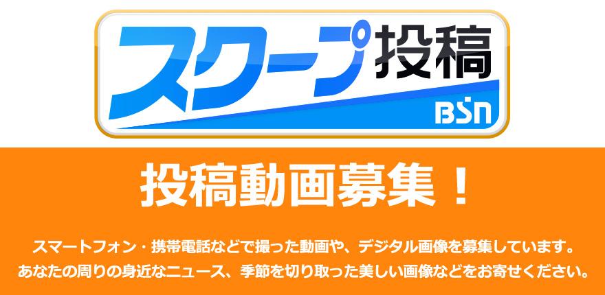 「BSNスクープ投稿」投稿動画募集!