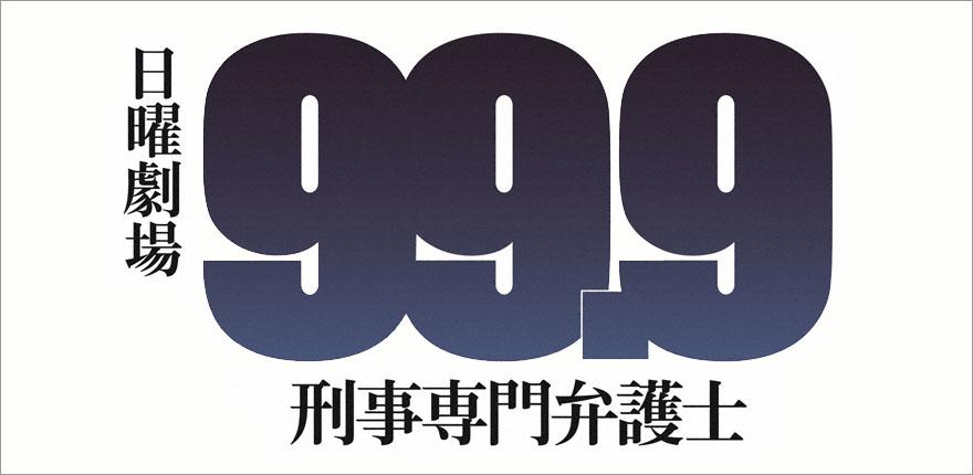 日曜劇場『99.9-刑事専門弁護士-』