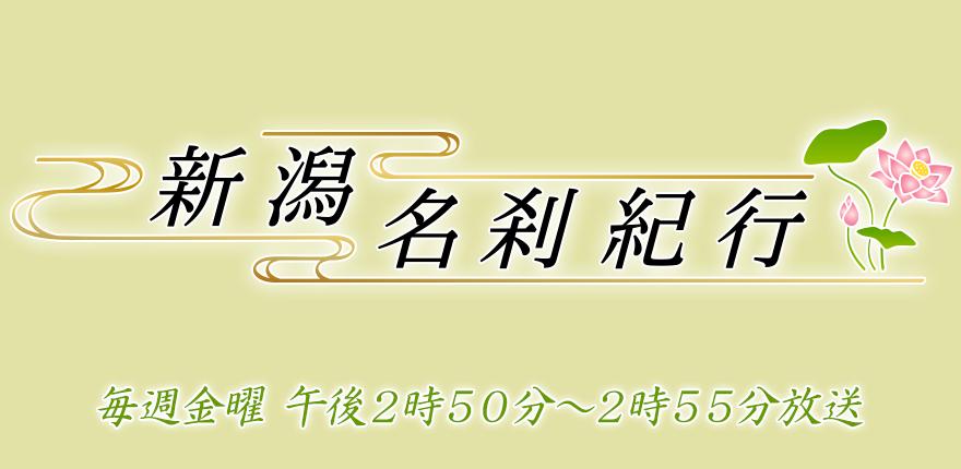 新潟名刹紀行イメージ